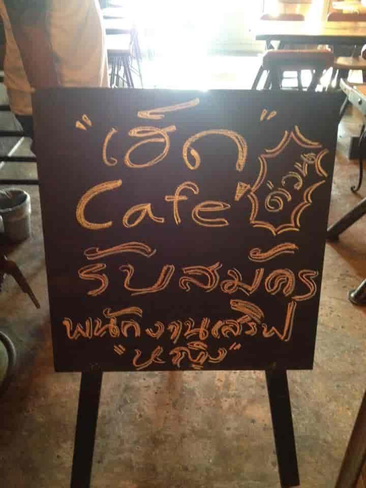 hencafe-wonk